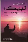 لبيك: حج الفقراء - مالك بن نبي, Malek Bennabi, زيدان خويلف
