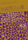 Dragon Tears龍淚 - Ira Ishida, 石田 衣良, 孫莎莎