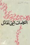 الكلمات التي تقاتل - يوسف القويري