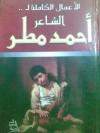 الأعمال الكاملة للشاعر أحمد مطر - أحمد مطر