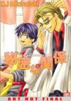 Noodle Shop Affair, Volume 01 - C.J. Michalski