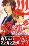 Gokuraku Seishun Hokkēbu 3 - Ai Morinaga