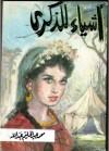 أشياء للذكرى - محمد عبد الحليم عبد الله