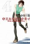 Kiss & Never Cry 4 - Yayoi Ogawa