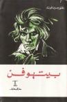بيتهوفن - حسين فوزي