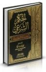 الحكم الشرعي عند الأصوليين - علي جمعة