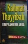Kalimat Thayyibah - ابن قيم الجوزية, Kathur Suhardi