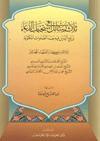 ثلاث رسائل في استحباب الدعاء - عبد الفتاح أبو غدة