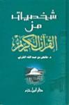 شخصيات من القرآن الكريم - عائض عبد الله القرني