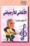 الأغاني للأرجباني - أحمد رجب