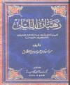 رهبان الليل، #1 - سيد بن حسين العفاني