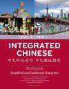 Integrated Chinese: Level 2, Part 1 Workbook (Simplified and Traditional Character, 3rd Edition) - Yuehua Liu, Tao-Chung Yao, Liangyan Ge, Nyan-Ping Bi, Yaohua Shi