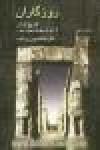 روزگاران: تاریخ ایران از آغاز تا سقوط سلطنت پهلوی - عبدالحسین زرین کوب, ʻAbd al-Ḥusayn Zarrīnʹkūb