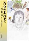 Jibun no ki no shita - Kenzaburō Ōe