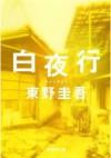 白夜行 (Byakuyakô) - Keigo Higashino
