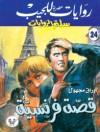 قصة فرنسية - تامر إبراهيم