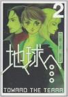 地球へ… 2 - Keiko Takemiya, 竹宮 惠子