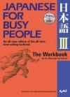コミュニケーションのための日本語 【改訂第3版】 III ワークブック - Japanesefor Busy People [Revised 3rd Edition] III Workbook - 国際日本語普及協会