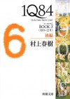 1Q84 (1Q84, #3, Vol. 2 of 2) - Haruki Murakami