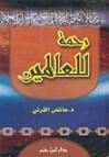 رحمة للعالمين - عائض عبد الله القرني