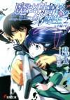 Mahouka Koukou no Rettousei 02 - Enrollment Chapter II (novel) - Tsutomu Satou