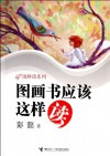 Picture Books Should be Read in this Way (Chinese Edition) - peng yi