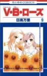 V・B・ローズ 9 - Banri Hidaka, 日高万里