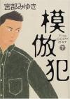 模倣犯〈下〉 [Mohōhan] - Miyuki Miyabe