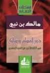 دور المسلم ورسالته في الثلث الأخير من القرن العشرين - مالك بن نبي, Malek Bennabi