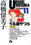 うる星やつら 11 [Urusei Yatsura 11] - Rumiko Takahashi, 高橋留美子