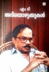 അടിയൊഴുക്കുകൾ | Adiyozhukkukal - M.T. Vasudevan Nair