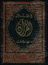 في ظلال القرآن - سيد قطب, Sayyid Qutb