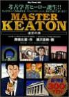 Masterキートン 迷宮の男 - Naoki Urasawa, 浦沢 直樹, Hokusai Katsushika, 勝鹿 北星