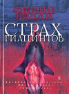 Страх гиацинтов (Vasa Iniquitatis - Сосуд беззаконий) - Philip Ridley, Филип Ридли, Dmitry Volchek (translator)
