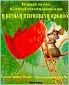 Little Mouse, Red Ripe Strawberry and the Big Hungry Bear - Don Wood