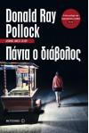 Πάντα ο διάβολος - Donald Ray Pollock