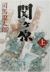 Sekigahara - Ryōtarō Shiba