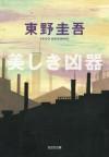美しき凶器 [Utsukushiki kyōki] - Keigo Higashino