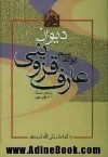 کلیاتِ دیوانِ عارف قزوینی - عارف قزوینی, عبدالرّحمن سیف آزاد