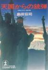 天国からの銃弾 [Tengoku kara no jūdan] - Soji Shimada