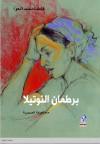 برطمان النوتيلا - فاطمة محمد العوا
