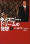 Work in Progress = Dizuni dorimu no hasso [Japanese Edition] (Volume # 2) - Michael Eisner, Tony Schwartz, Yukiko Fuse