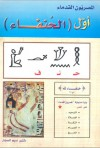 المصريون القدماء أول الحنفاء - نديم السيار