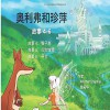 Oliver and Jumpy, Stories 4-6 Chinese: A Cat and Kangaroo picture book with bedtime stories for children (Volume 2) (Chinese Edition) - Werner Stejskal