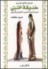 حديقة النبي - Kahlil Gibran, ثروت عكاشة