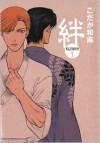 Kizuna Deluxe Edition, Volume 01 - Kazuma Kodaka