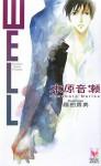 Well - Narise Konohara, Takami Fujita