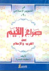 صراع القيم بين الغرب والإسلام - محمد عمارة