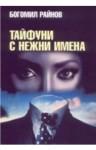 Тайфуни с нежни имена - Bogomil Rainov, Богомил Райнов