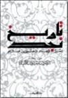 تاريخ نجد - حسين بن أبي بكر ابن غنام, ناصر الدين الأسد